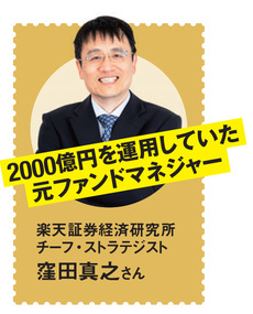 楽天証券経済研究所・窪田真之さん