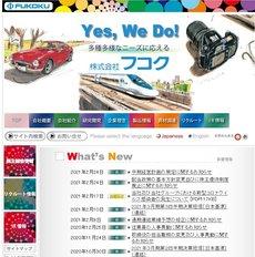 フコクは自動車用ゴム製品などを手掛ける企業。