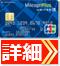 マイルで選ぶ!クレジットカードおすすめランキングMileagePlus JCBカード詳細はこちら
