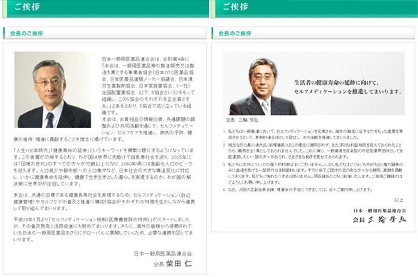 ホームページもそれぞれの「一般薬連」にあり、会長挨拶も2パターン存在