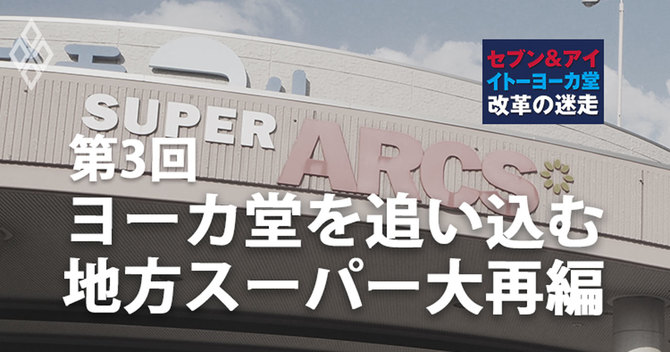 ヨーカ堂を追い込む地方スーパー大再編