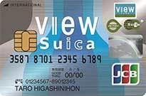 人気で選ぶ!おすすめクレジットカード!「ビュー・スイカ」カード