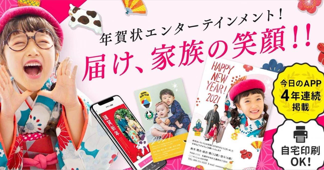 アプリ 日本 郵便 年賀状