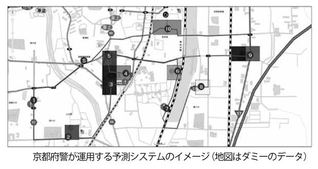 京都府警が運用する予測システムのイメージ