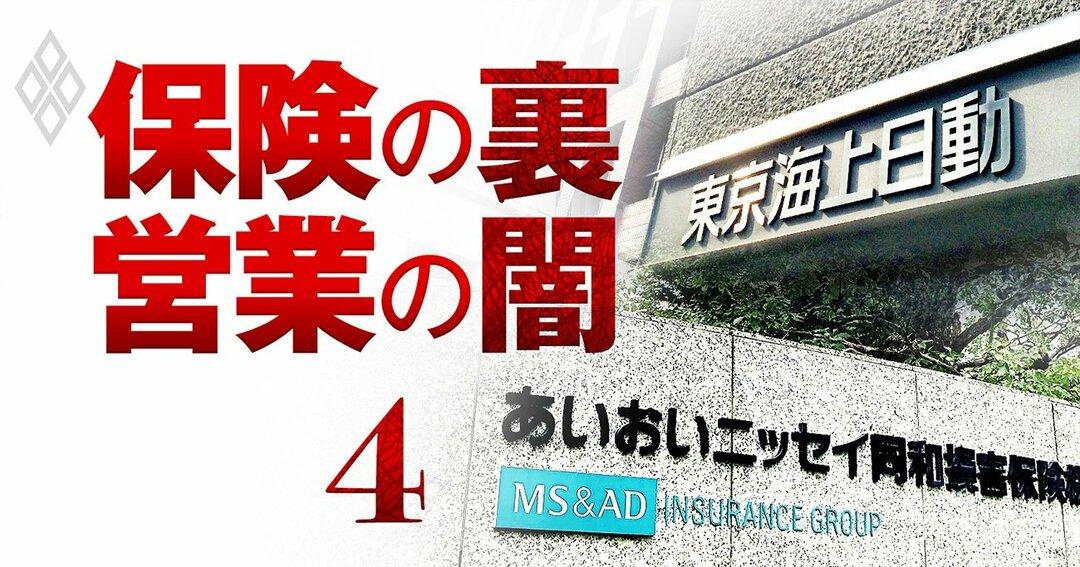 保険の裏 営業の闇#4
