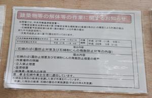 """東京高裁・地裁でも!?<br />アスベスト""""飛散""""工事の知られざる危険"""