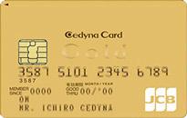 「セディナゴールドカード」のカードフェイス