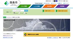 「愛媛県西条市」のWebサイト