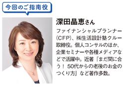 CFP深田晶恵さん