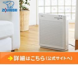 「大阪府大東市」の「象印空気清浄機PAHB16WA」