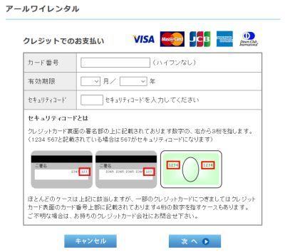 クレジットカードの入力画面