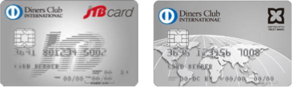 「JTBダイナースカード」と三井住友信託銀行の提携カード