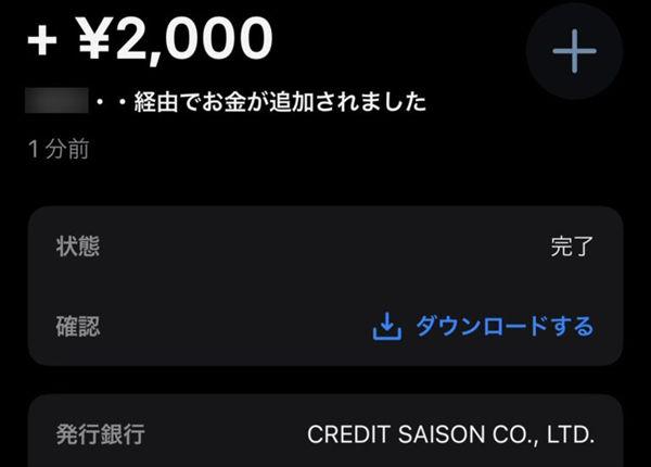 金融アプリの「Revolut」に「SAISON CARD Digital」を登録してチャージ