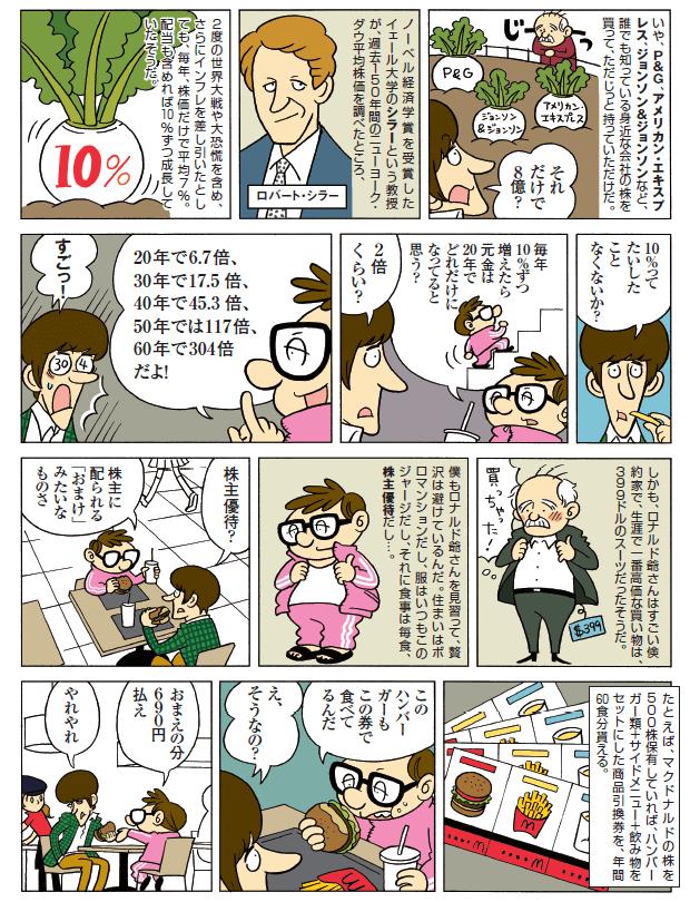 恋する株式市場!1-5