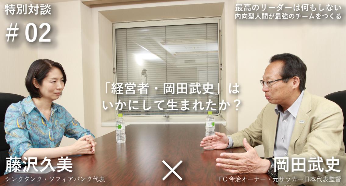「経営者・岡田武史」はいかにして生まれたか?―岡田武史×藤沢久美 対談(2)