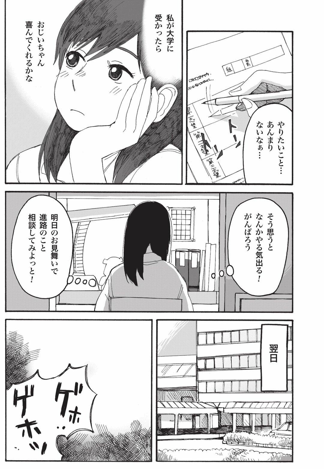 【マンガ】女子高校生の葛藤、病で苦しむ祖父が安楽死をのぞんだら…