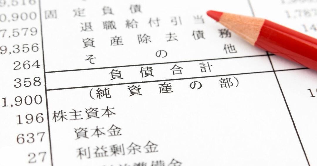 経営資料が「読まれる」ための数字の見せ方・伝え方
