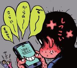 金子ナンペイさんが口座開設に挑戦!
