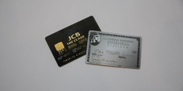 「アメリカン・エキスプレス・プラチナ・カード」と「JCBザ・クラス」
