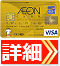 クレジットカードの達人・岩田昭男が選ぶ「ゴールドカードおすすめランキング」イオンゴールドカードセレクト詳細はこちら