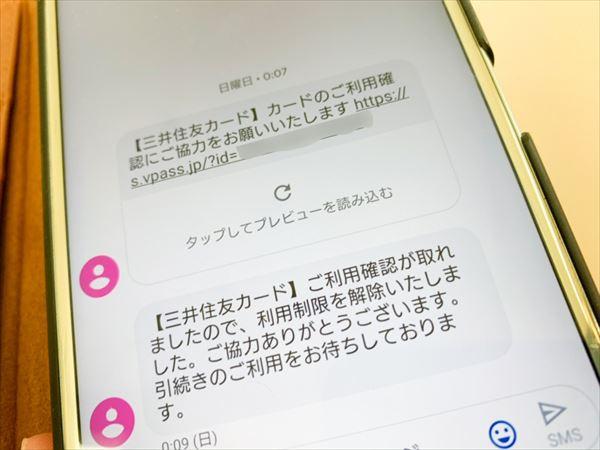 三井住友カードから届いたSMS