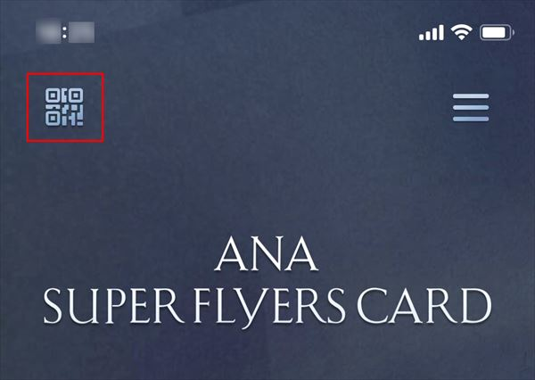 「ANAマイレージクラブ」のアプリ