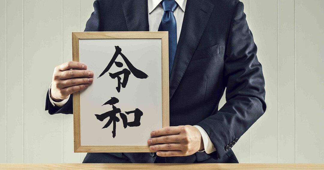 「令和元年」山の八白年は<br />「引継ぎ」と「連携」を徹底させれば<br />何でも成功してしまう理由
