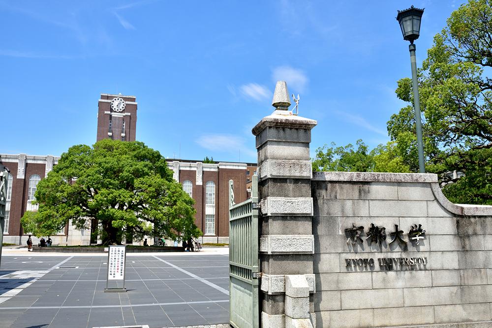 京大「特色入試」合格者数ランキング・全214高校【2020年入試版】