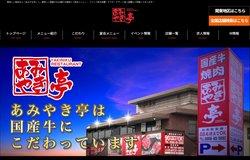 あみやき亭は、国産牛にこだわった焼肉チェーン。本社は愛知県春日市。