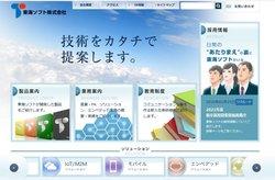 東海ソフトは名古屋に本社を置く独立系ソフト会社。