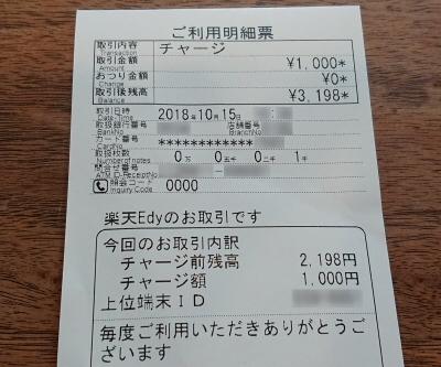 セブン銀行ATMのご利用明細票