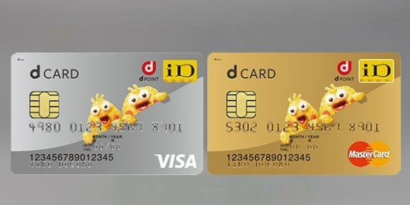 ゴールド カード ドコモ