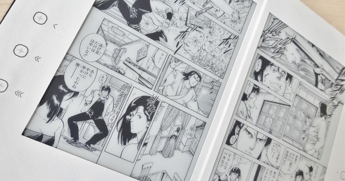 手触りが紙そっくりの電子漫画本、ハンパない画質へのこだわり