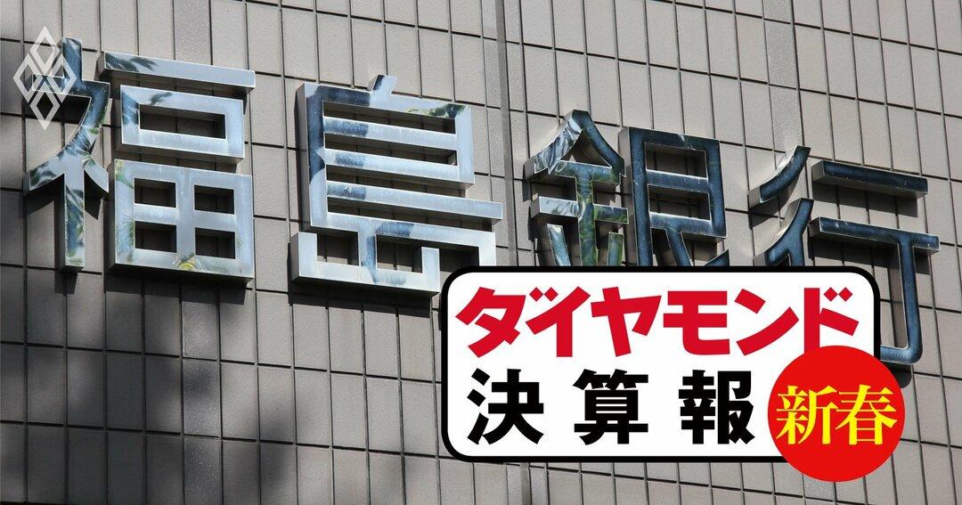 ダイヤモンド決算報(新春)福島銀行
