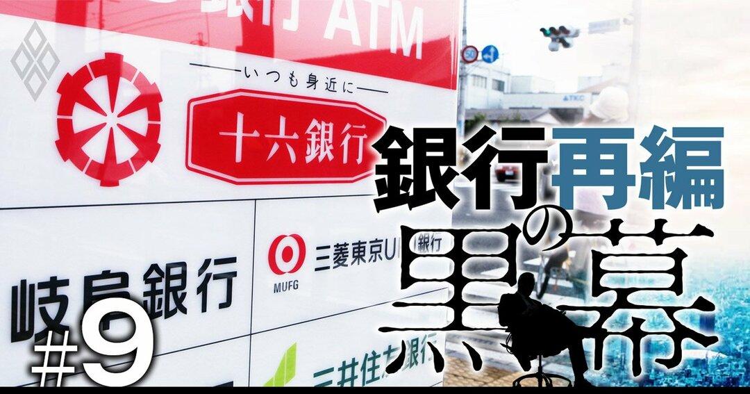 銀行再編の黒幕#9