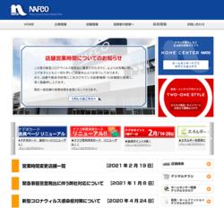 ナフコは、家具専門店やホームセンターを手掛ける企業で、本社は北九州市。
