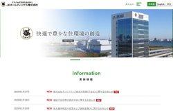 JKホールディングスは、住宅向け建築資材販売を主に手掛ける専門商社。