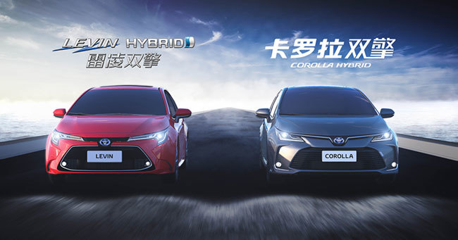 広州国際モーターショーで発表されたトヨタのカローラとレビン