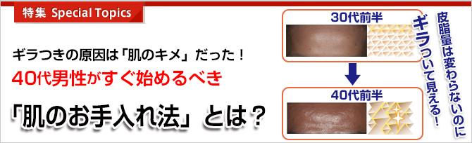 男の肌は「40代で放置」が危険! 7つの悩みと今すぐ始めるお手入れ法