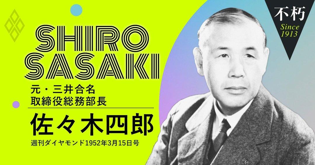 三井財閥存亡の危機、軍部や右翼から強請られ続けた昭和初期の証言(前編)