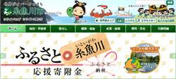 「新潟県糸魚川市」のふるさと納税