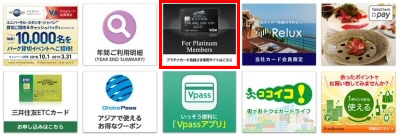 「For Platinum Members」のバナー