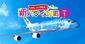 ANAの「空飛ぶホテル」A380はどれだけ快適か、記者が自腹で乗ってみた【新ハワイ対戦(1)】