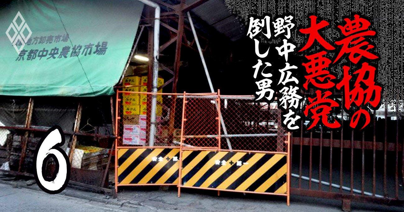 JA私物化による京都農協界のドンの「地上げ」に最高裁がNOを突き付けた理由