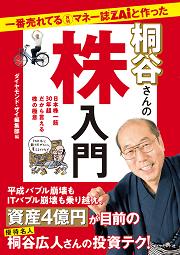 桐谷さんの株入門