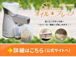 「兵庫県三木市」に寄付するともらえる「オイルプレッソ」
