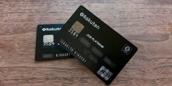カード インビテーション 楽天
