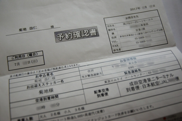 JTBコーポレートセールスから送られてきた「予約確認書」