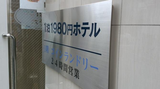 img ba6505eed73252c222fecb05b642adcf121649 - 東京で10泊しても2万円って本当?