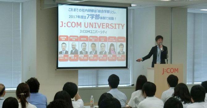 J:COMの企業内大学では学びを「ジブンゴト化」できる社員が成果をあげる